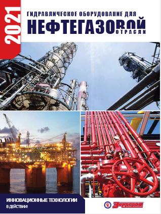Гидравлическое оборудование для нефтегазовой отрасли