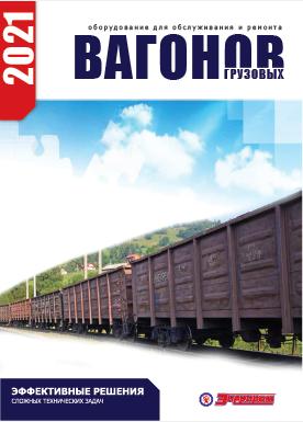 Оборудование для обслуживания и ремонта грузовых вагонов