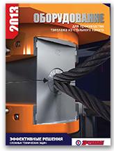 Оборудование для производства такелажа из стального каната 2013