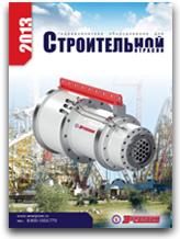 Гидравлическое оборудование для строительной отрасли 2013