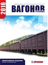 Оборудование для обслуживания и ремонта грузовых вагонов 2013