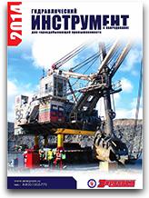 Оборудование для горонодобывающей промышленности, брошюра 2014