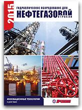 Гидравлическое оборудование для нефтегазовой отрасли 2015