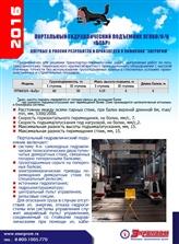 Портальный гидравлический подъемник ПГП6066 «Бабр»