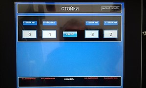 Экран для работы с перемещением стоек цилиндров