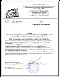 Отзыв вагонного депо «Верхний Уфалей» (УВКЗ-40)