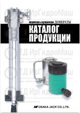 Гидравлические и механические домкраты OSAKA JACK
