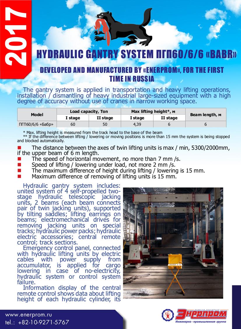 Hydraulic gantry system ПГП6066 «Babr»